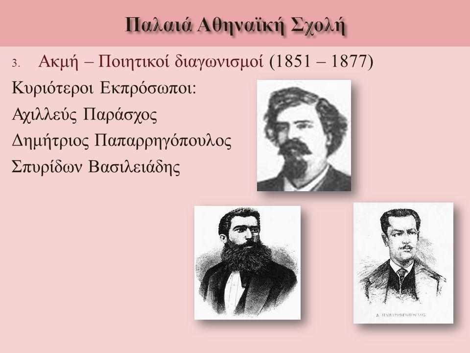 Παλαιά Αθηναϊκή Σχολή Ακμή – Ποιητικοί διαγωνισμοί (1851 – 1877)