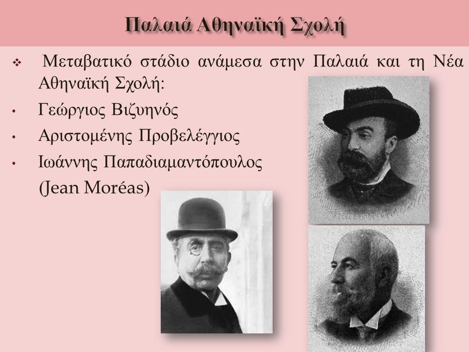 Παλαιά Αθηναϊκή Σχολή Μεταβατικό στάδιο ανάμεσα στην Παλαιά και τη Νέα Αθηναϊκή Σχολή: Γεώργιος Βιζυηνός.