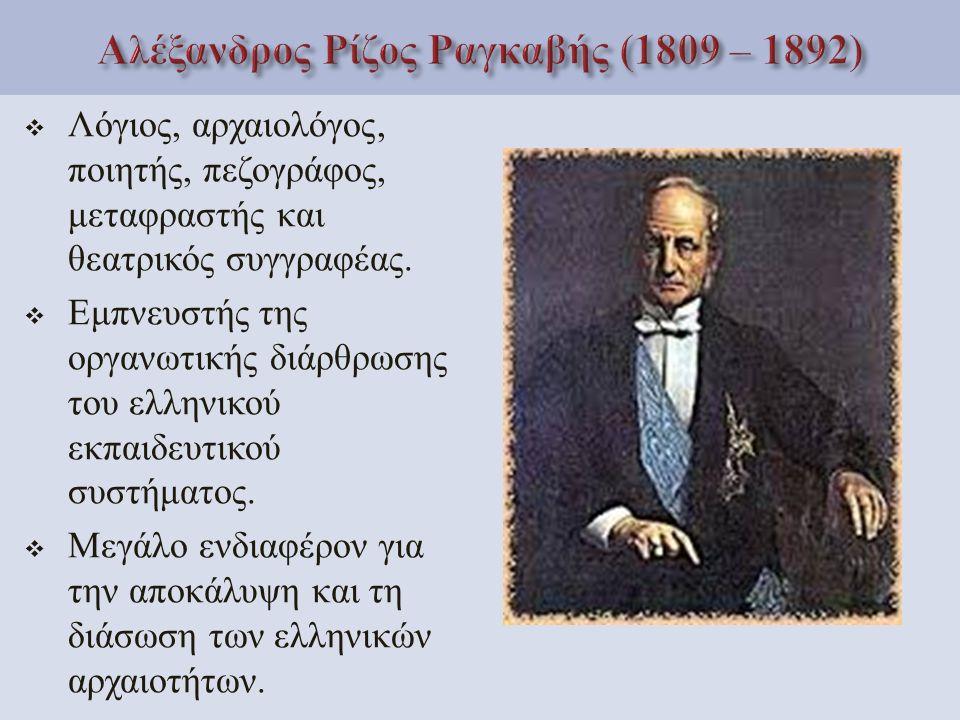 Αλέξανδρος Ρίζος Ραγκαβής (1809 – 1892)