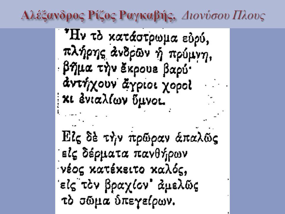 Αλέξανδρος Ρίζος Ραγκαβής, Διονύσου Πλους