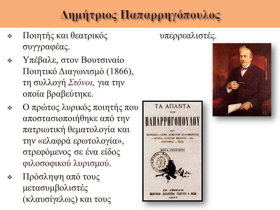 Δημήτριος Παπαρρηγόπουλος