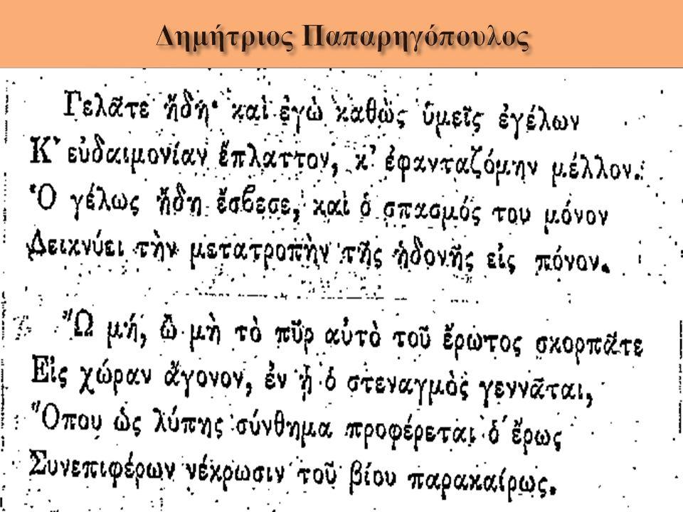 Δημήτριος Παπαρηγόπουλος