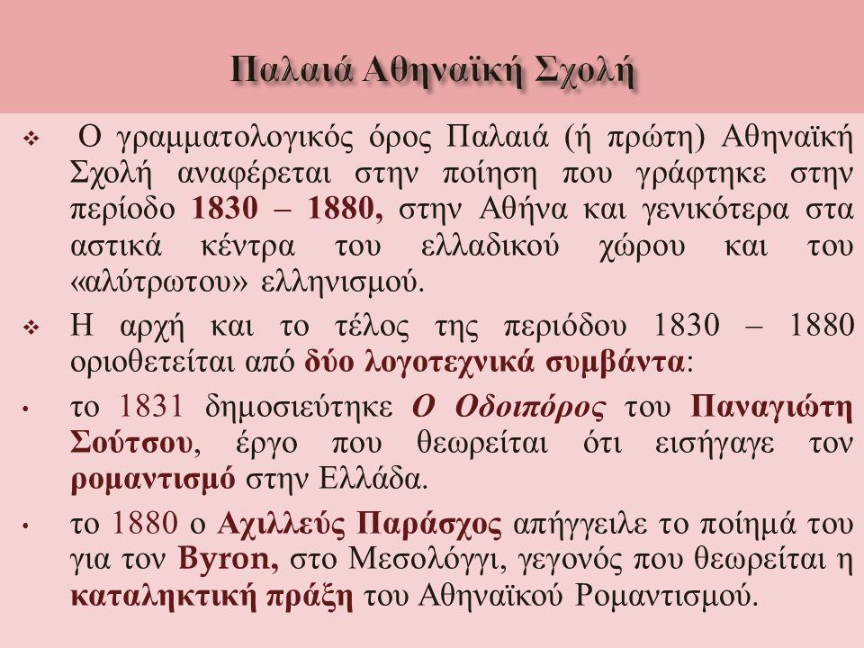 Παλαιά Αθηναϊκή Σχολή