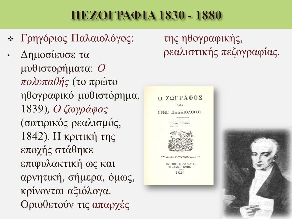 ΠΕΖΟΓΡΑΦΙΑ 1830 - 1880 Γρηγόριος Παλαιολόγος: