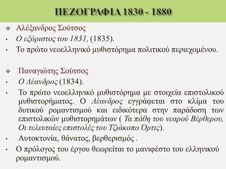 ΠΕΖΟΓΡΑΦΙΑ 1830 - 1880 Αλέξανδρος Σούτσος