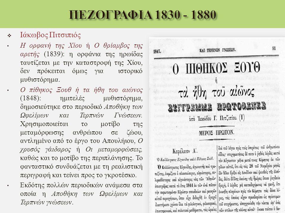 ΠΕΖΟΓΡΑΦΙΑ 1830 - 1880 Ιάκωβος Πιτσιπιός