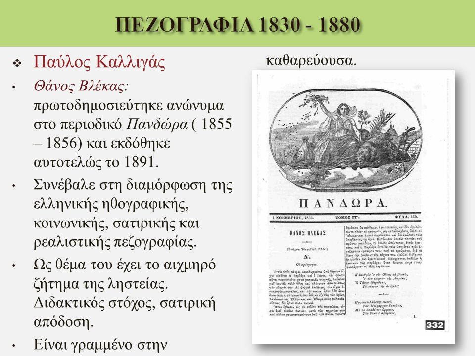 ΠΕΖΟΓΡΑΦΙΑ 1830 - 1880 Παύλος Καλλιγάς