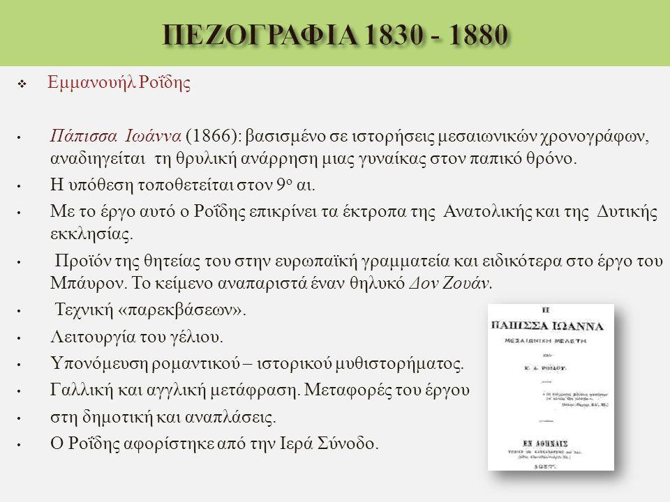 ΠΕΖΟΓΡΑΦΙΑ 1830 - 1880 Εμμανουήλ Ροΐδης
