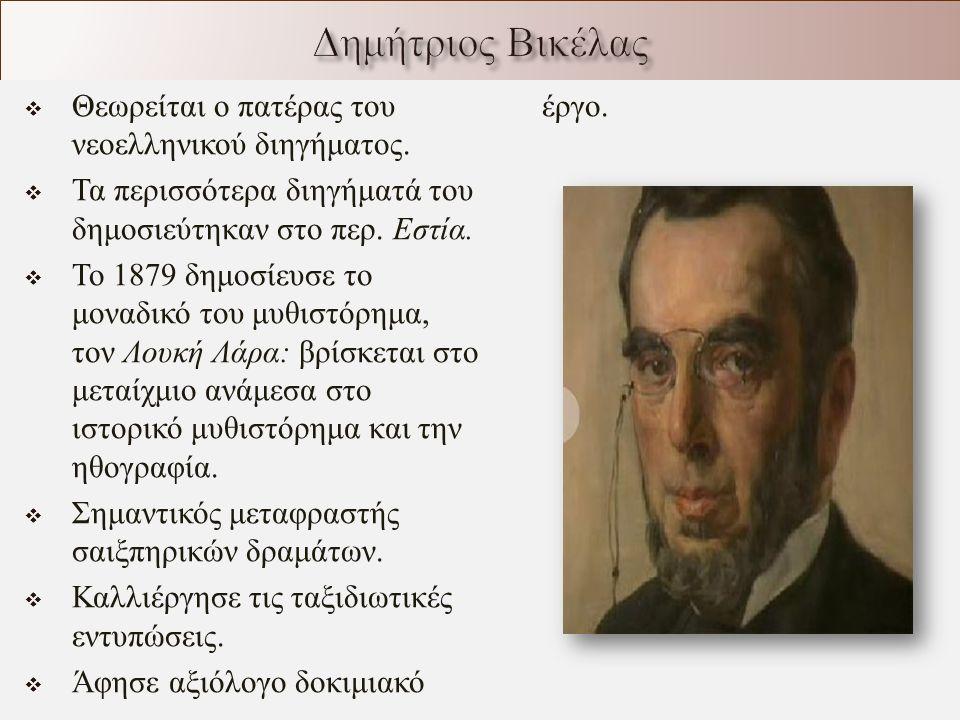 Δημήτριος Βικέλας Άφησε αξιόλογο δοκιμιακό έργο.