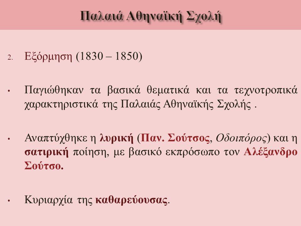 Παλαιά Αθηναϊκή Σχολή Εξόρμηση (1830 – 1850)