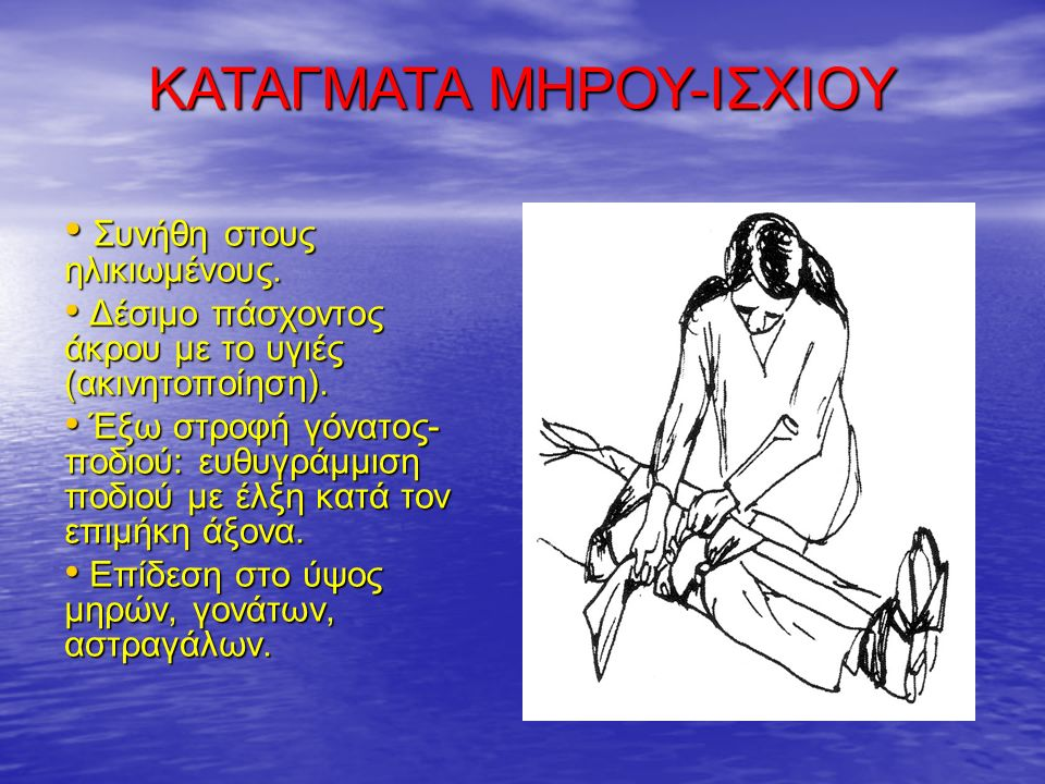 ΚΑΤΑΓΜΑΤΑ ΜΗΡΟΥ-ΙΣΧΙΟΥ
