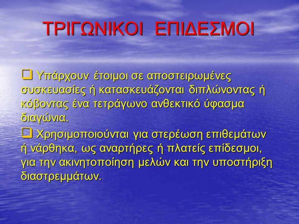 ΤΡΙΓΩΝΙΚΟΙ ΕΠΙΔΕΣΜΟΙ