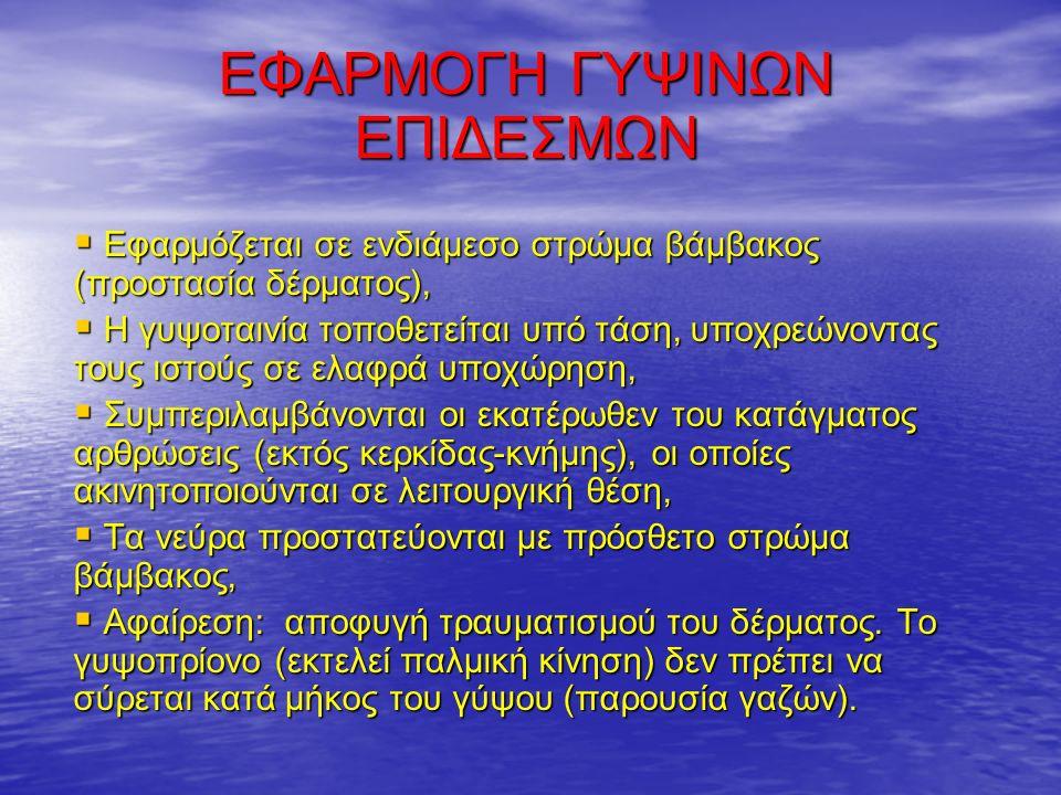 ΕΦΑΡΜΟΓΗ ΓΥΨΙΝΩΝ ΕΠΙΔΕΣΜΩΝ