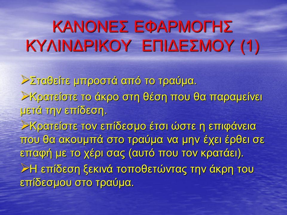 ΚΑΝΟΝΕΣ ΕΦΑΡΜΟΓΗΣ ΚΥΛΙΝΔΡΙΚΟΥ ΕΠΙΔΕΣΜΟΥ (1)