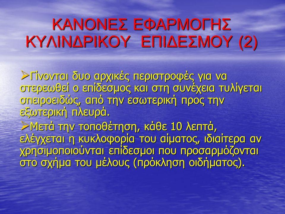 ΚΑΝΟΝΕΣ ΕΦΑΡΜΟΓΗΣ ΚΥΛΙΝΔΡΙΚΟΥ ΕΠΙΔΕΣΜΟΥ (2)