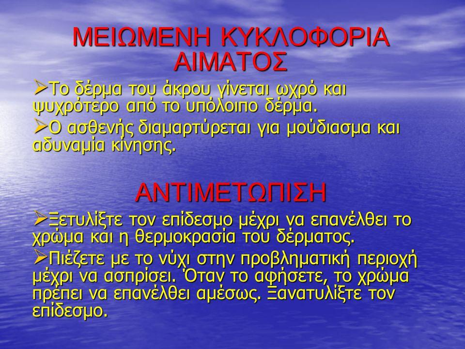 ΜΕΙΩΜΕΝΗ ΚΥΚΛΟΦΟΡΙΑ ΑΙΜΑΤΟΣ