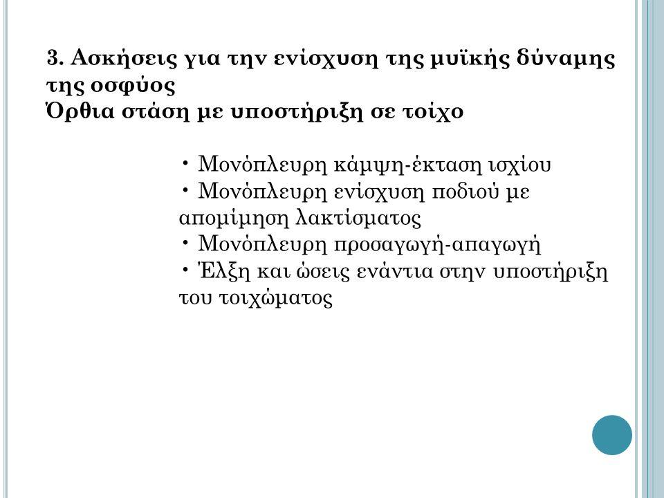 3. Ασκήσεις για την ενίσχυση της μυϊκής δύναμης της οσφύος