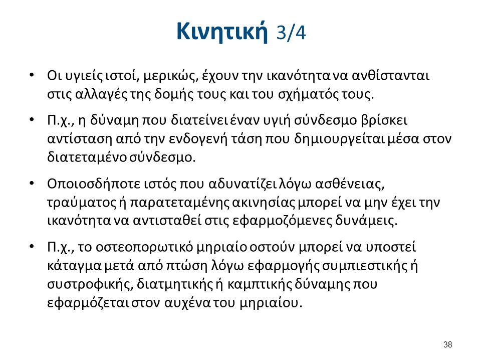 Κινητική 4/4