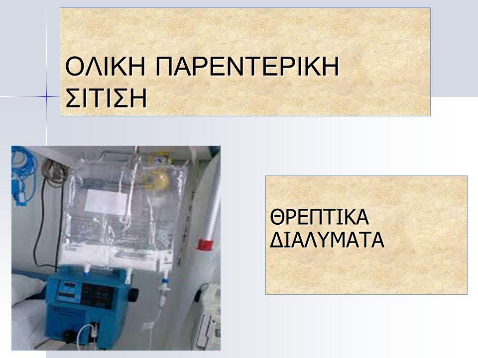 OΛΙΚΗ ΠΑΡΕΝΤΕΡΙΚΗ ΣΙΤΙΣΗ