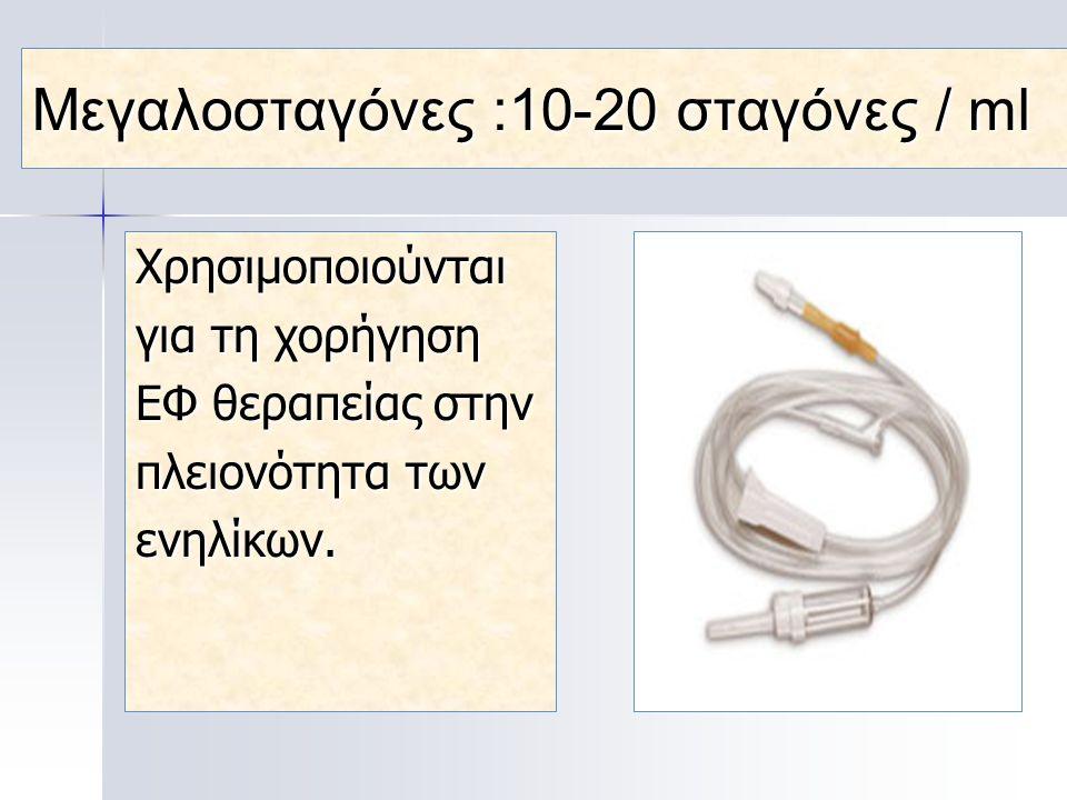 Μεγαλοσταγόνες :10-20 σταγόνες / ml