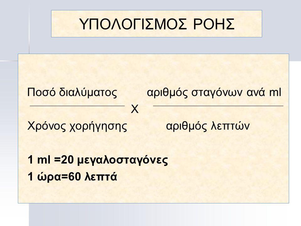 ΥΠΟΛΟΓΙΣΜΟΣ ΡΟΗΣ Χ Χρόνος χορήγησης αριθμός λεπτών