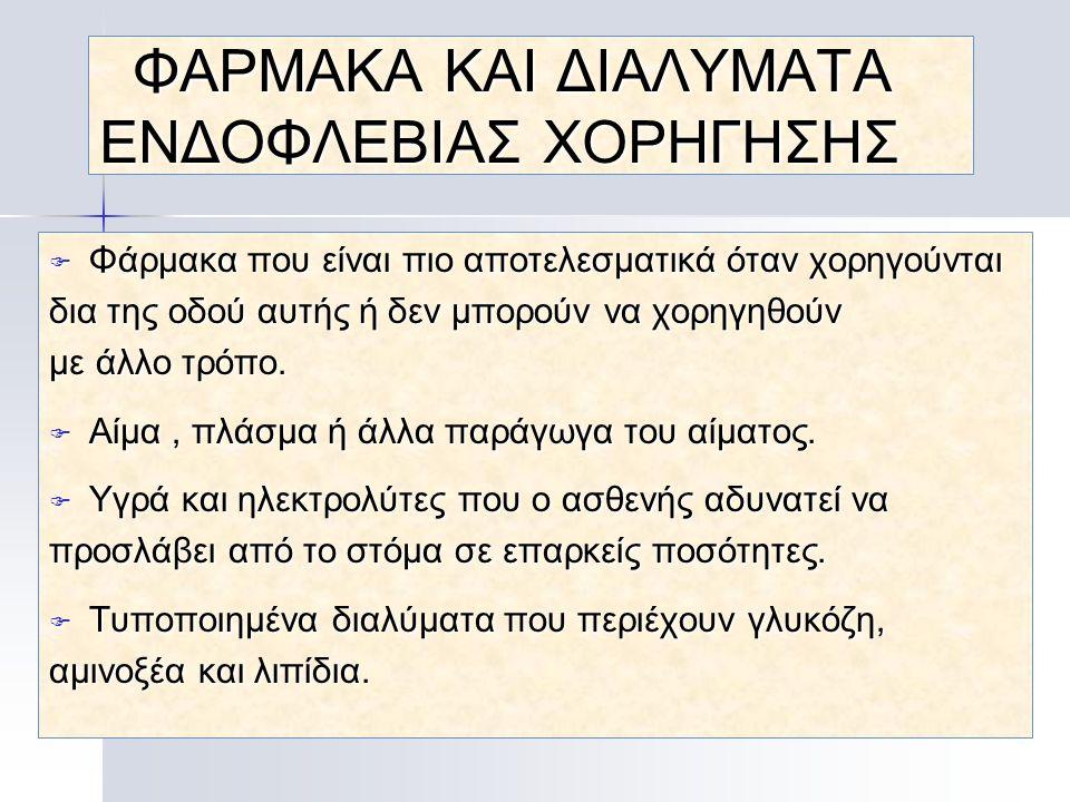 ΦΑΡΜΑΚΑ ΚΑΙ ΔΙΑΛΥΜΑΤΑ ΕΝΔΟΦΛΕΒΙΑΣ ΧΟΡΗΓΗΣΗΣ