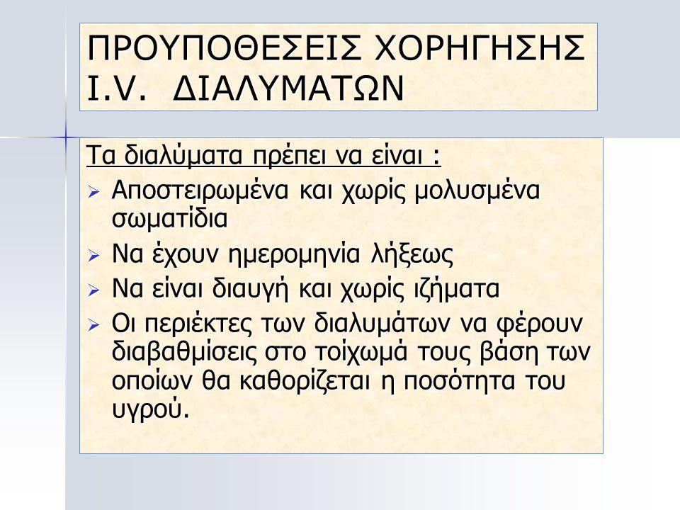 ΠΡΟΥΠΟΘΕΣΕΙΣ ΧΟΡΗΓΗΣΗΣ I.V. ΔΙΑΛΥΜΑΤΩΝ