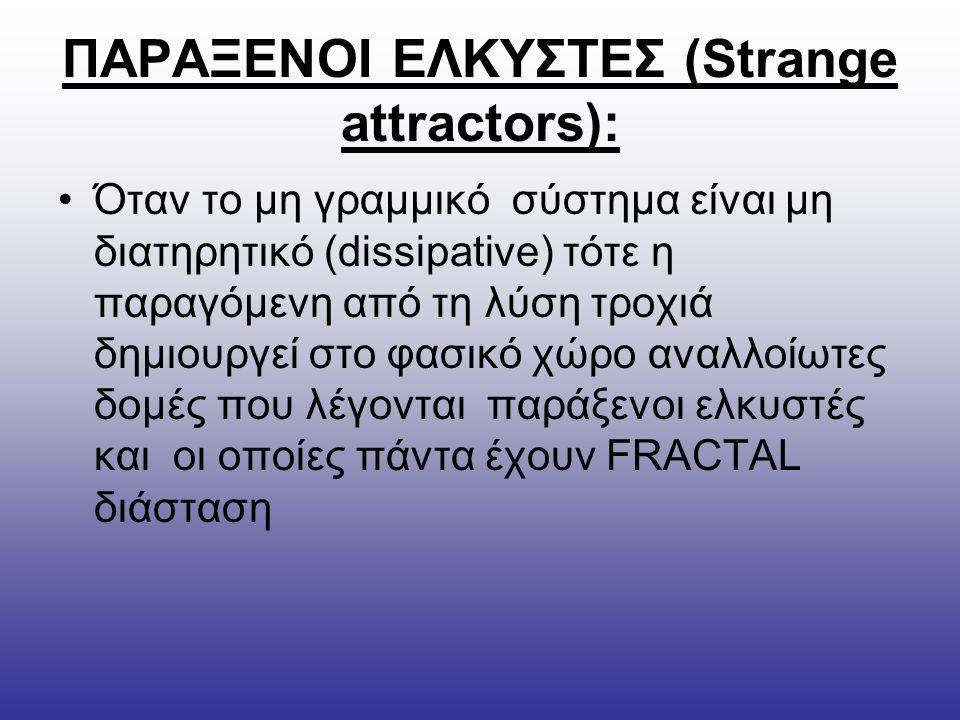 ΠΑΡΑΞΕΝΟΙ ΕΛΚΥΣΤΕΣ (Strange attractors):