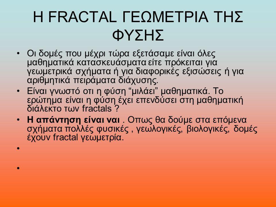 H FRACTAL ΓΕΩΜΕΤΡΙΑ ΤΗΣ ΦΥΣΗΣ