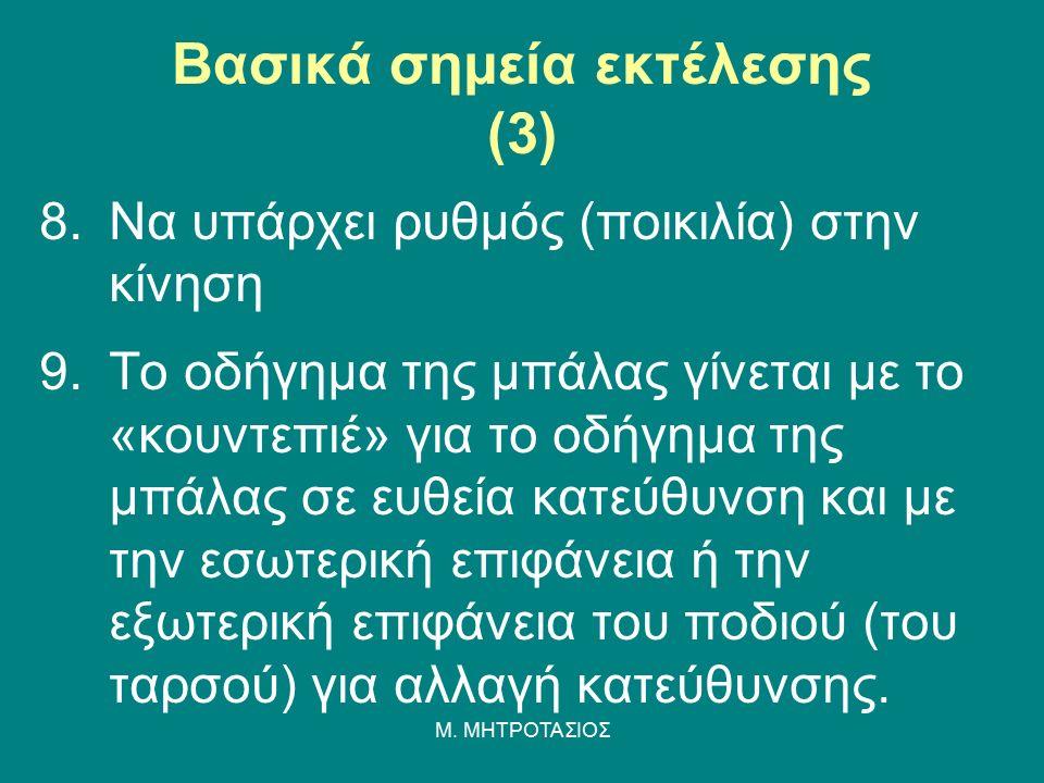Βασικά σημεία εκτέλεσης (3)