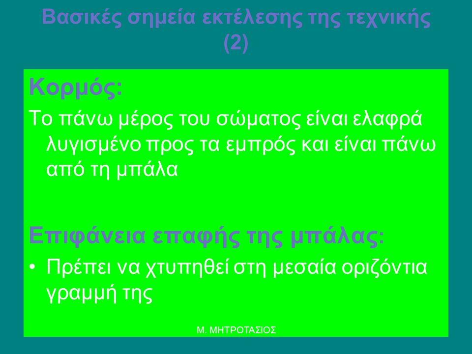 Βασικές σημεία εκτέλεσης της τεχνικής (2)