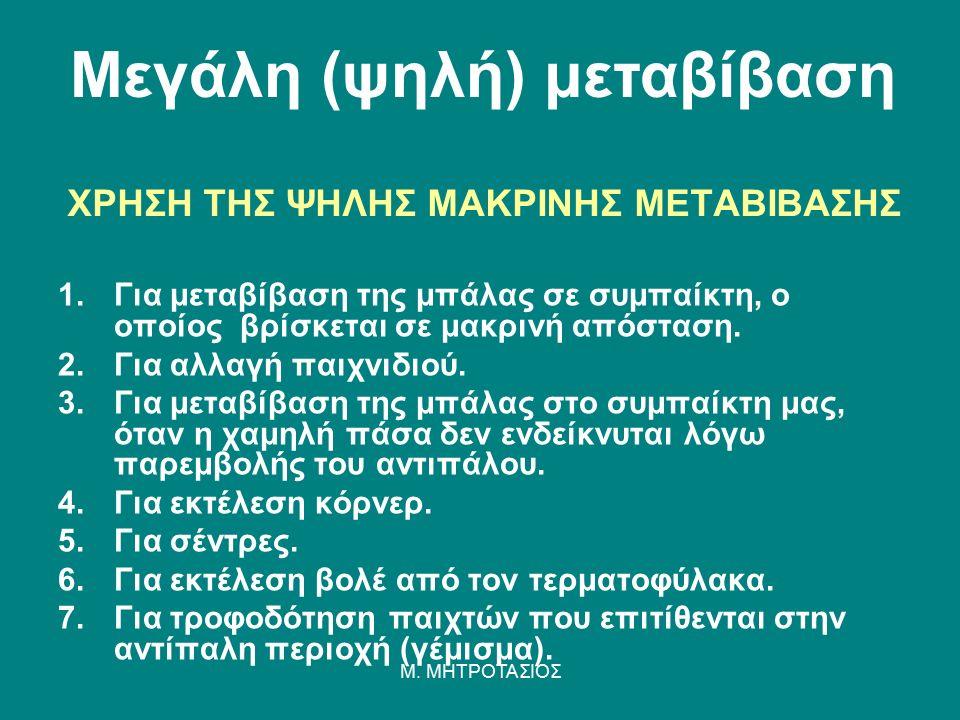 ΧΡΗΣΗ ΤΗΣ ΨΗΛΗΣ ΜΑΚΡΙΝΗΣ ΜΕΤΑΒΙΒΑΣΗΣ