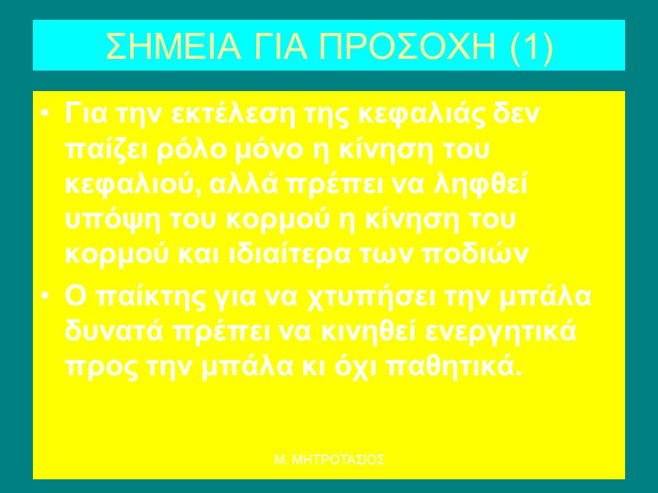 ΣΗΜΕΙΑ ΓΙΑ ΠΡΟΣΟΧΗ (1)