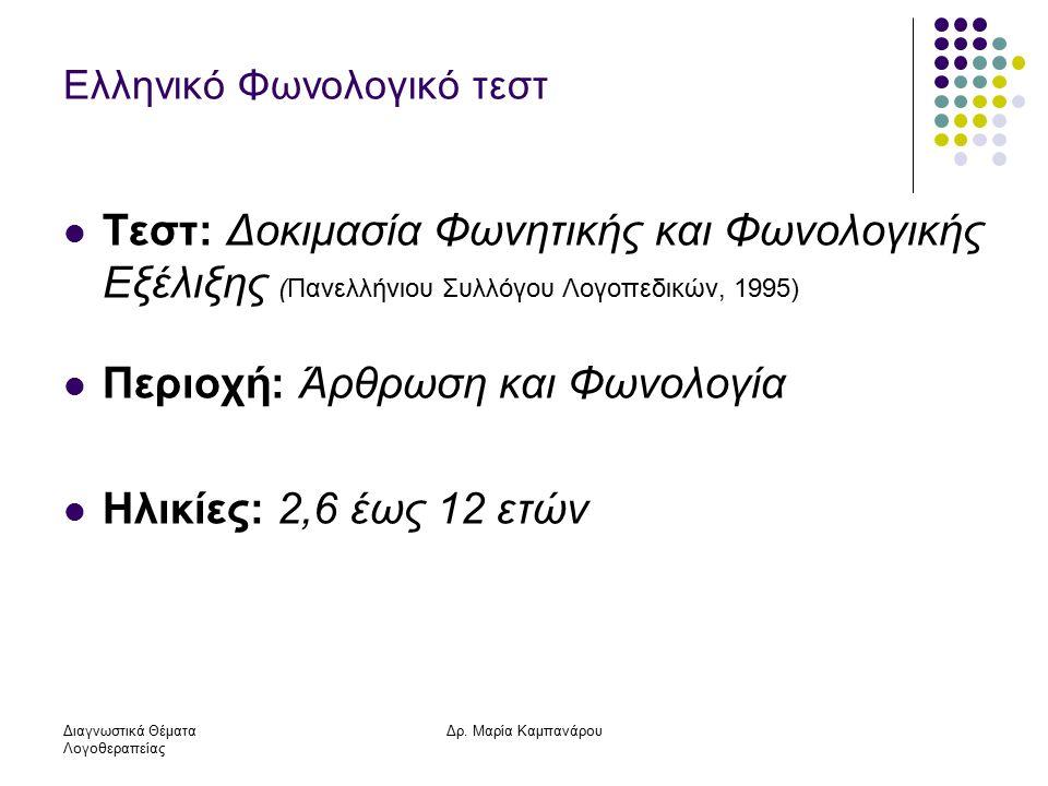 Ελληνικό Φωνολογικό τεστ