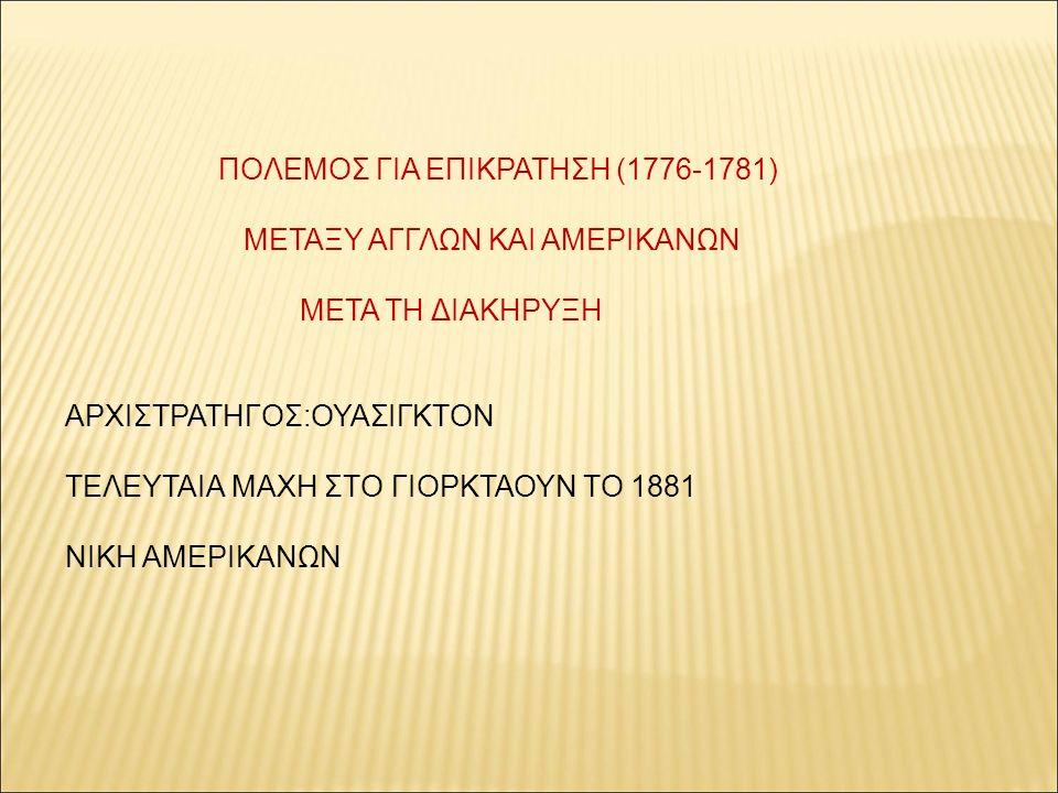 ΠΟΛΕΜΟΣ ΓΙΑ ΕΠΙΚΡΑΤΗΣΗ (1776-1781)