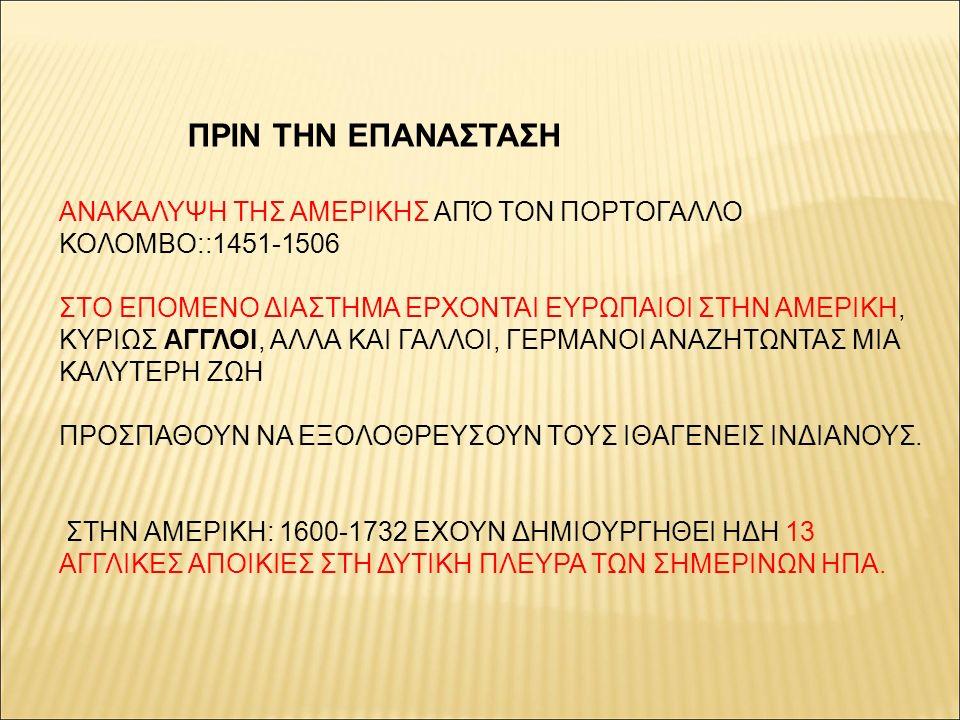 ΑΝΑΚΑΛΥΨΗ ΤΗΣ ΑΜΕΡΙΚΗΣ ΑΠΌ ΤΟΝ ΠΟΡΤΟΓΑΛΛΟ ΚΟΛΟΜΒΟ::1451-1506