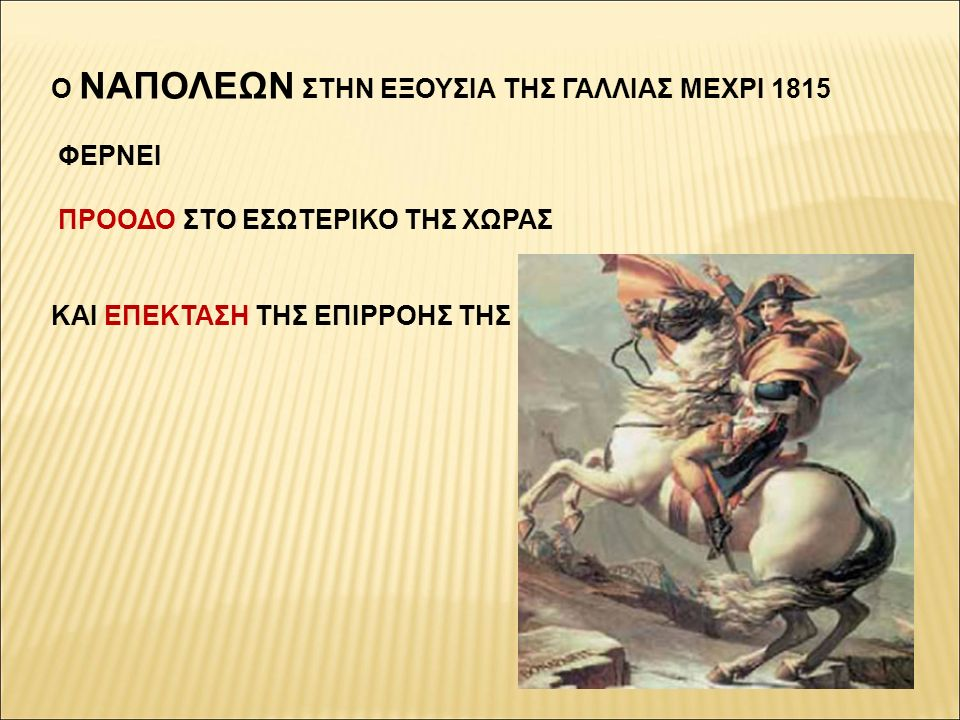 Ο ΝΑΠΟΛΕΩΝ ΣΤΗΝ ΕΞΟΥΣΙΑ ΤΗΣ ΓΑΛΛΙΑΣ ΜΕΧΡΙ 1815