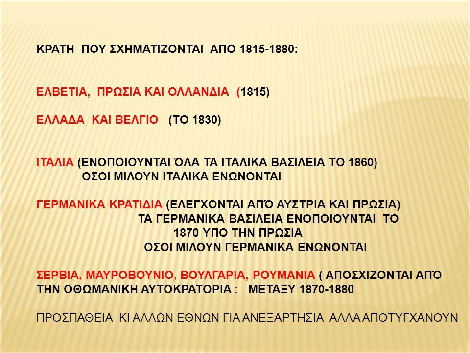 ΚΡΑΤΗ ΠΟΥ ΣΧΗΜΑΤΙΖΟΝΤΑΙ ΑΠΟ 1815-1880: