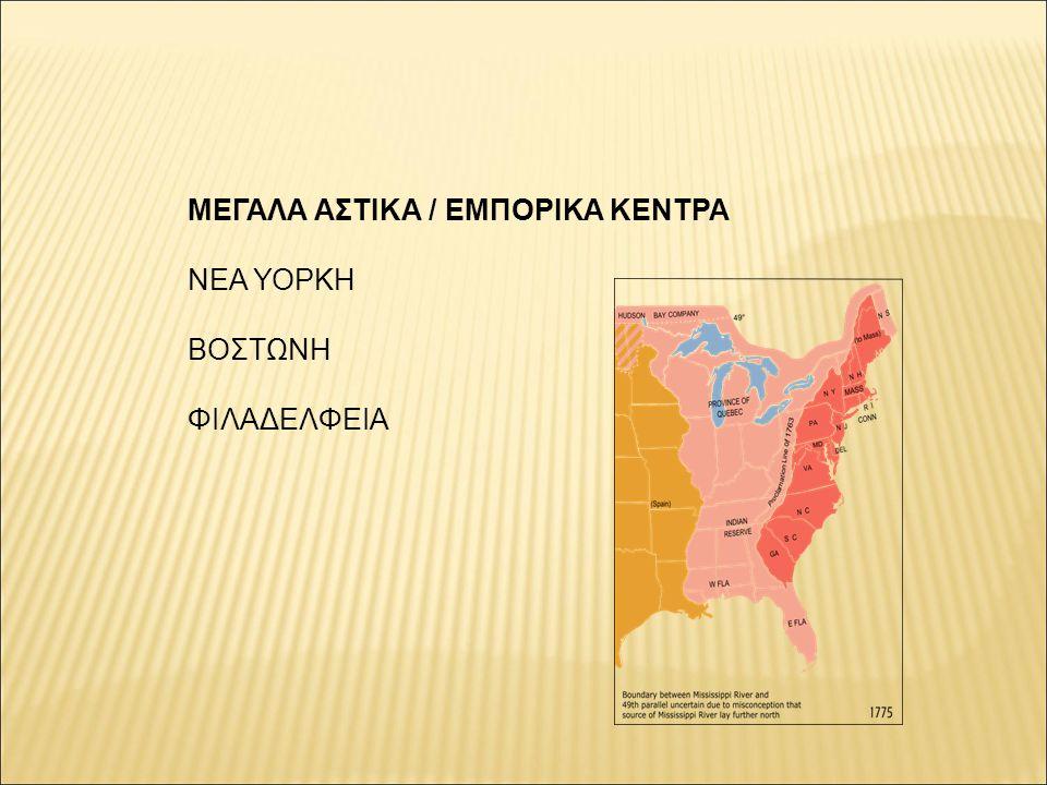 ΜΕΓΑΛΑ ΑΣΤΙΚΑ / ΕΜΠΟΡΙΚΑ ΚΕΝΤΡΑ