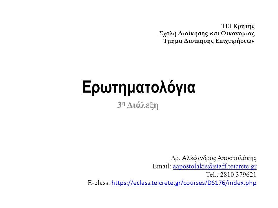 Ερωτηματολόγια 3η Διάλεξη Δρ. Αλέξανδρος Αποστολάκης