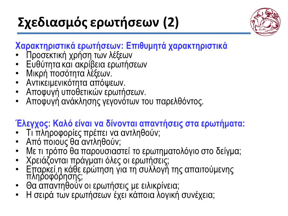 Σχεδιασμός ερωτήσεων (2)