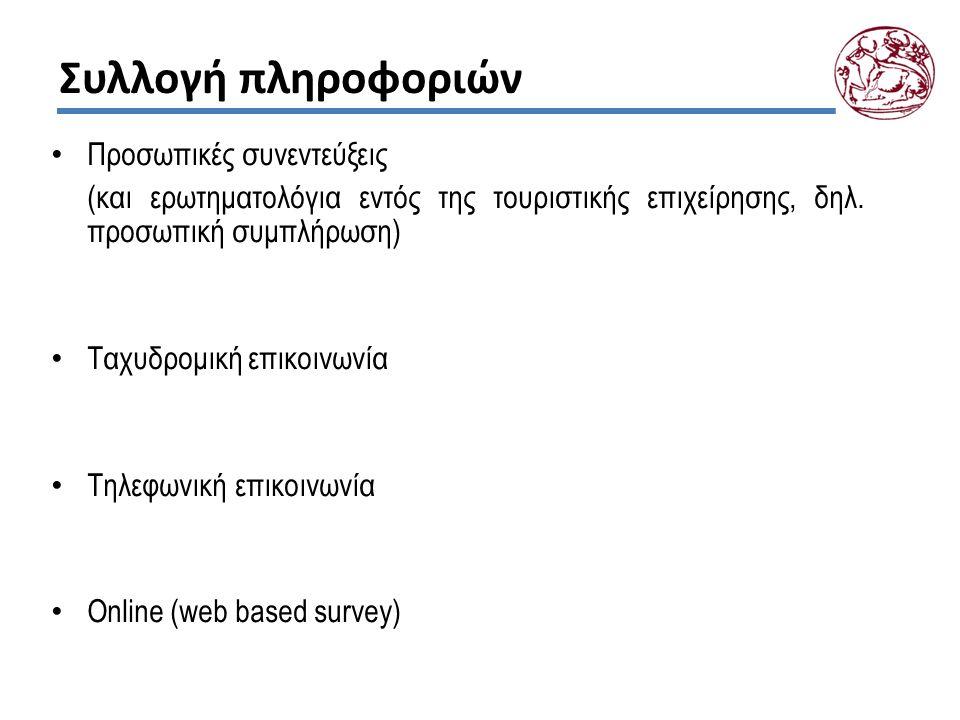 Συλλογή πληροφοριών Προσωπικές συνεντεύξεις
