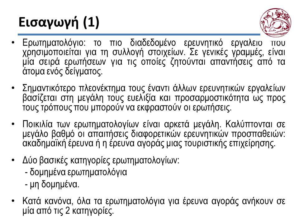 Εισαγωγή (1)