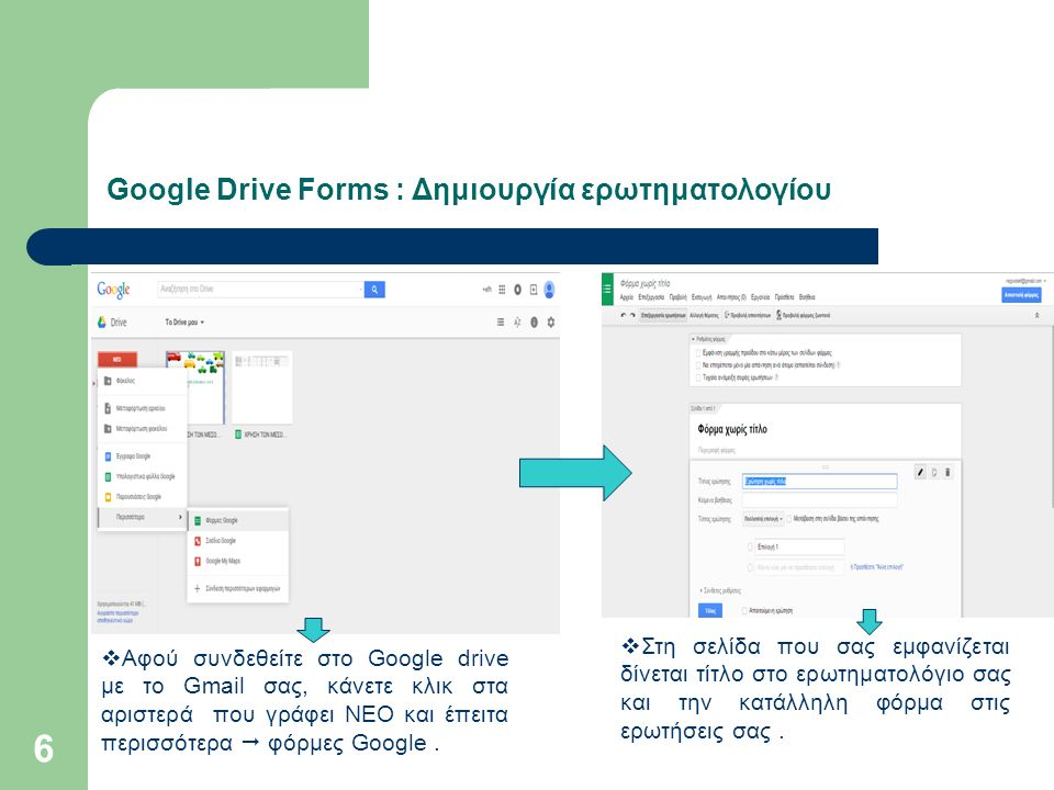 Google Drive Forms : Δημιουργία ερωτηματολογίου