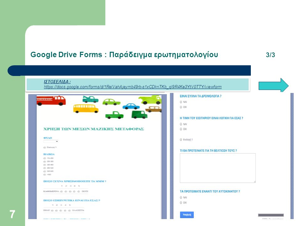 Google Drive Forms : Παράδειγμα ερωτηματολογίου 3/3