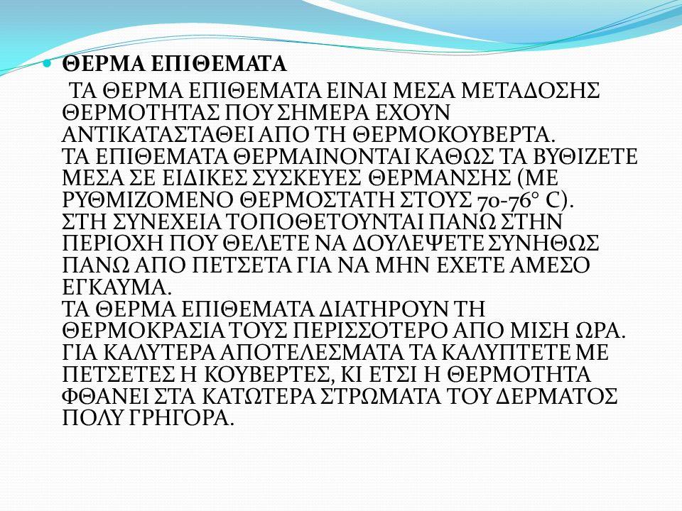 ΘΕΡΜΑ ΕΠΙΘΕΜΑΤΑ