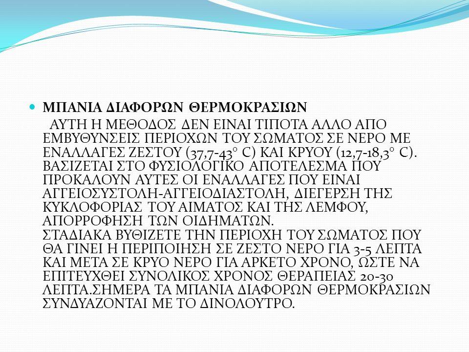 ΜΠΑΝΙΑ ΔΙΑΦΟΡΩΝ ΘΕΡΜΟΚΡΑΣΙΩΝ