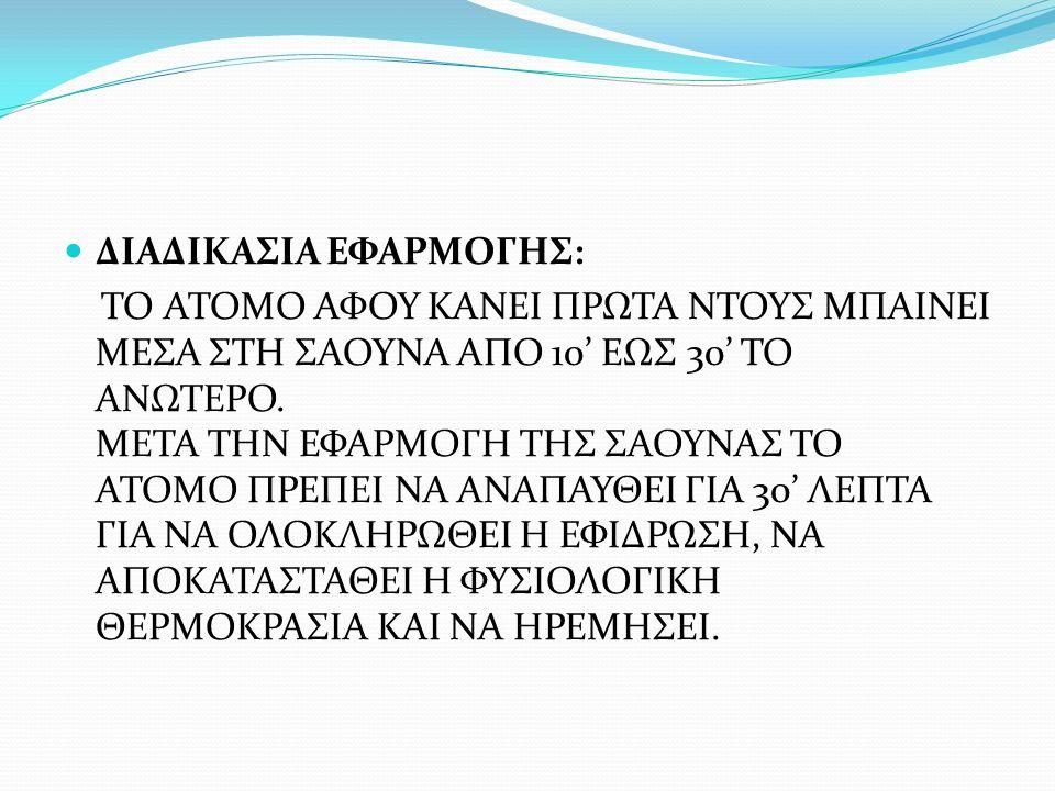 ΔΙΑΔΙΚΑΣΙΑ ΕΦΑΡΜΟΓΗΣ: