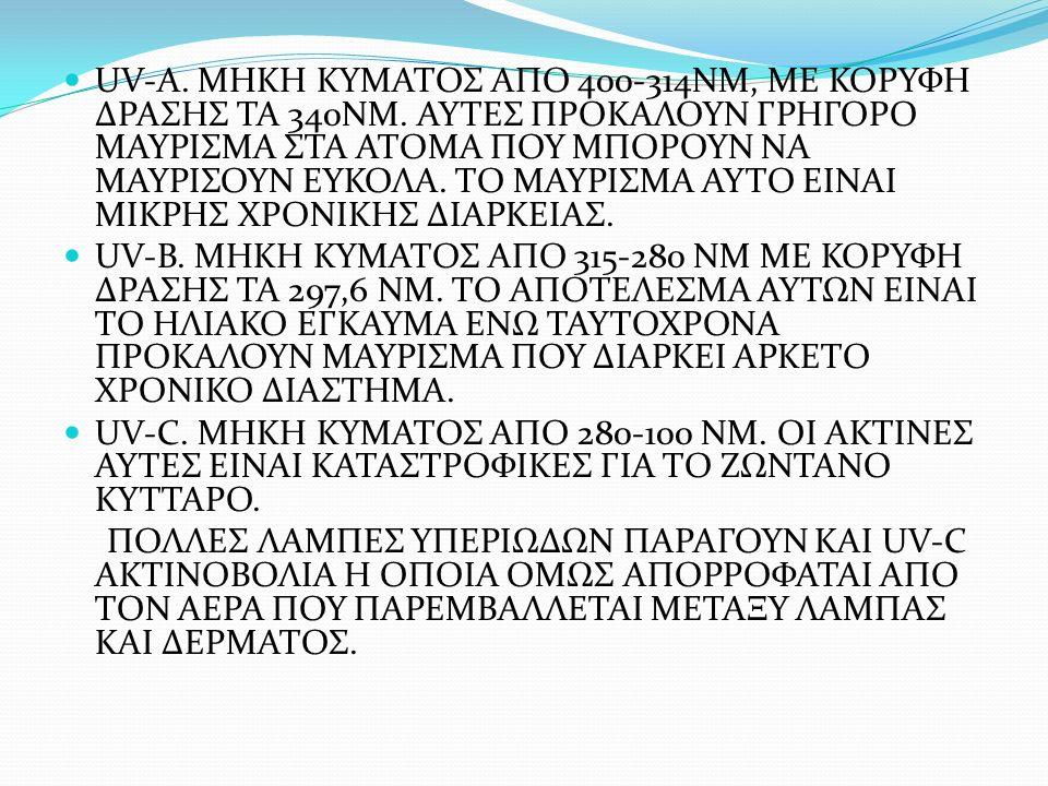 UV-A. ΜΗΚΗ ΚΥΜΑΤΟΣ ΑΠΟ 400-314NM, ΜΕ ΚΟΡΥΦΗ ΔΡΑΣΗΣ ΤΑ 340NM