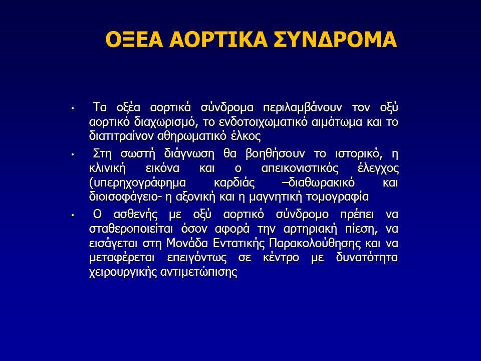 ΟΞΕΑ ΑΟΡΤΙΚΑ ΣΥΝΔΡΟΜΑ